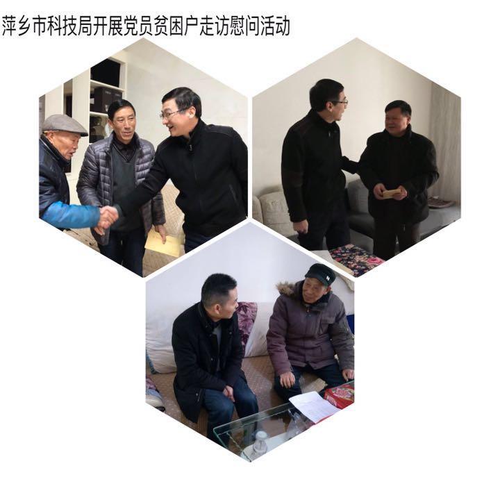 萍乡市科技局开展党员贫困户走访慰问活动