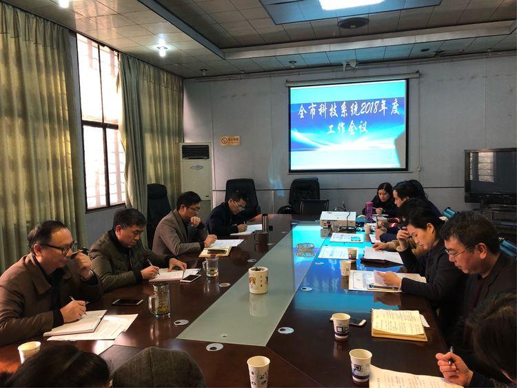 全市科技系统2018年度工作会议召开