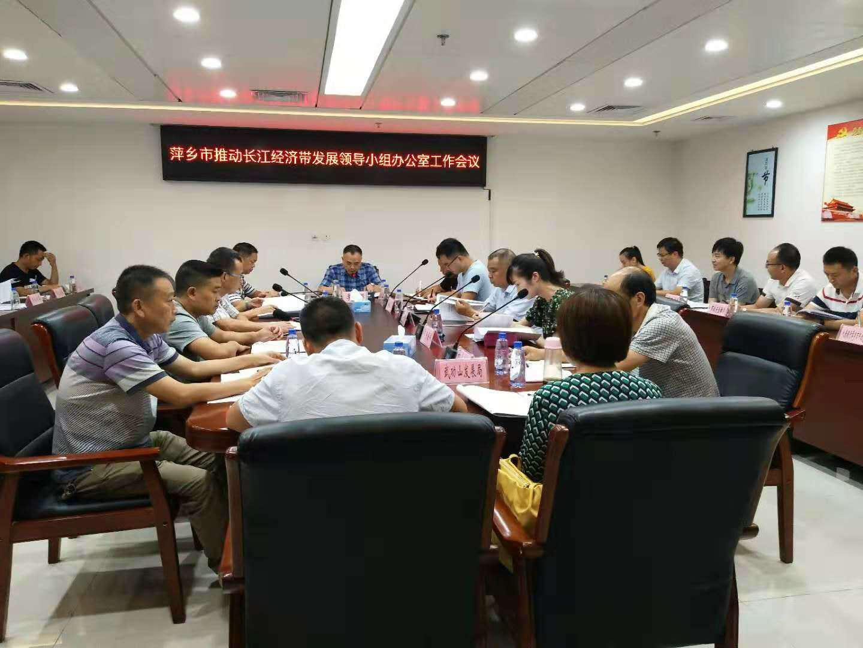 我局认真参加长江经济带发展工作会议