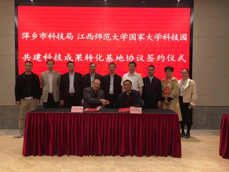 萍乡科技之路         一路初心不改――-市科技局与江西师范大学国家大学科技园共建科技成果转化基地服务企业