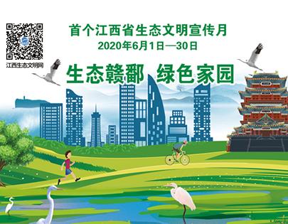 首个江西省生态文明宣传月